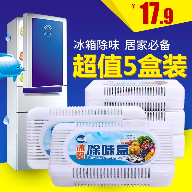 乐嘉康 活性炭冰箱除味保鲜盒5盒 券后  券后包邮9.8元