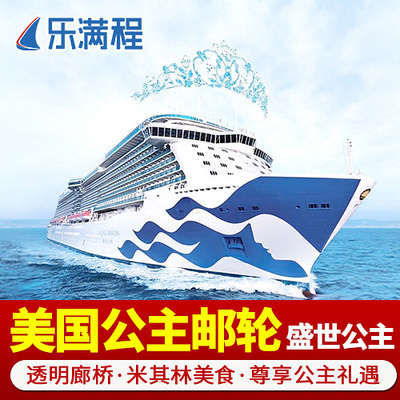 ¥1613 美国公主盛世公主号游轮旅游上海出发日本公主邮轮2018春节-fei猪