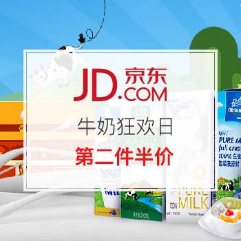 京东商城 牛奶狂欢节 第二件半价,部分单品可叠加券