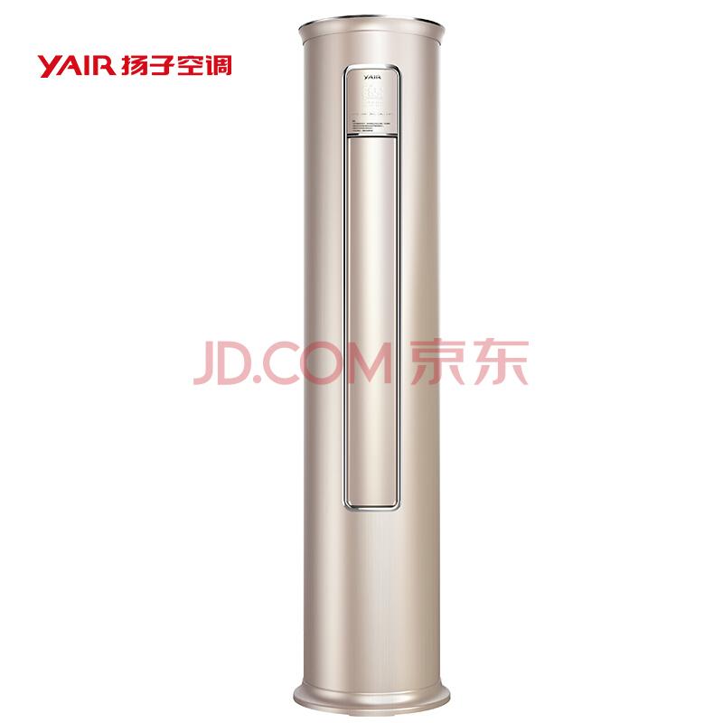 限会员 扬子(YAIR)3匹 一级能效 变频 智能 某东微联 冷暖 纯圆柱空调柜机6399元