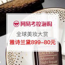 网易考拉海购 全球美妆大赏 雅诗兰黛满899-80元,奥尔滨满899-80元,whoo后满1
