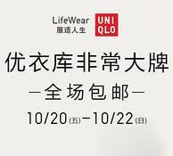 Uniqlo 优衣库 聚划算非常大牌日  79元起 全场包邮