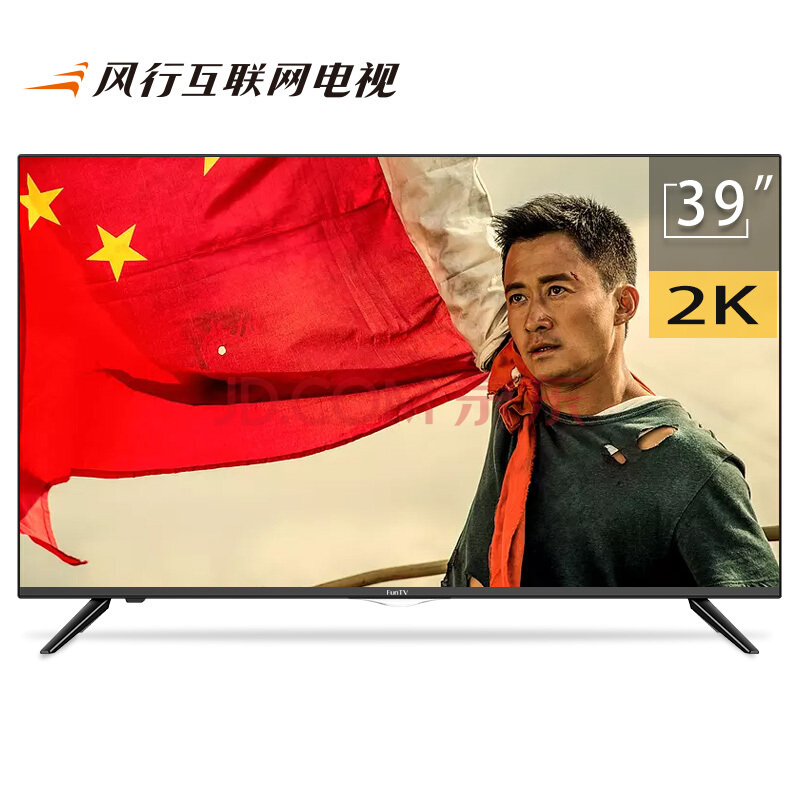 风行电视 N39S 液晶电视1299元