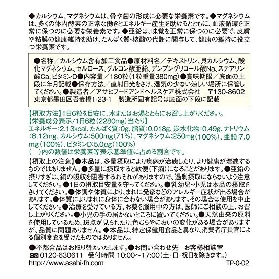 Dear Natura 钙镁锌维生素D保健复合片 180粒