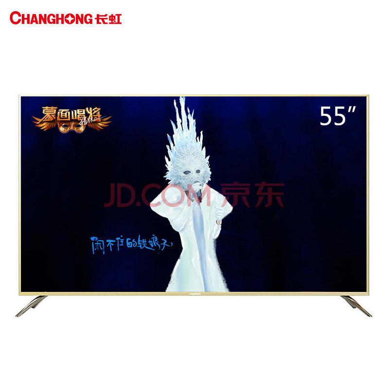 预约:CHANGHONG长虹 55D2P 55英寸32核人工智能4K超高清HDR全金属轻薄语音平板L¥2999