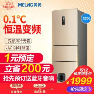 美菱 BCD-220WP3CX 变频风冷 三门节能电冰箱 220L 双十二价 平常2299元1999元