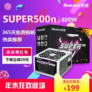航嘉电源super500n额定400w电脑电源 台式机电源静音节能主机电源  券后199元