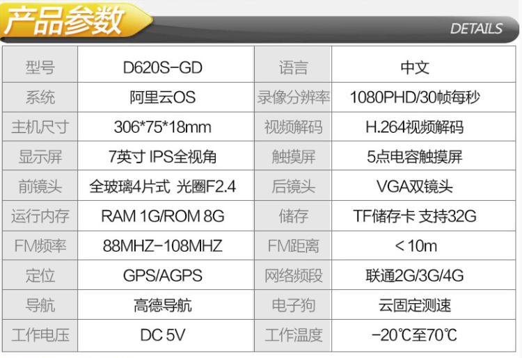 捷渡 D620 行车记录仪 有赠品 299元 包邮  同款京东399元