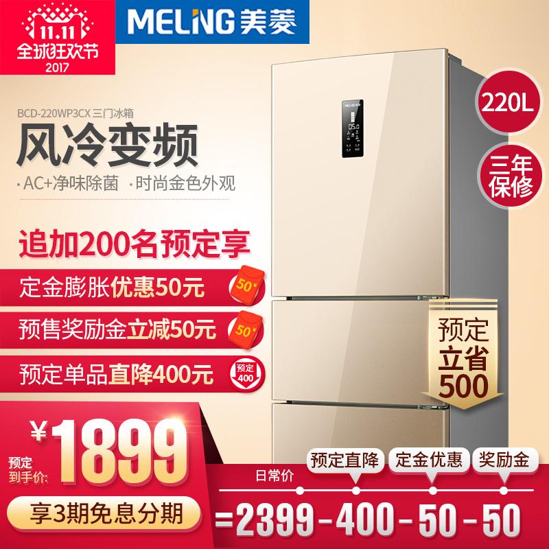 MeiLing/美菱 BCD-220WP3CX 冰箱三门风冷无霜变频家用节能电冰箱¥1999