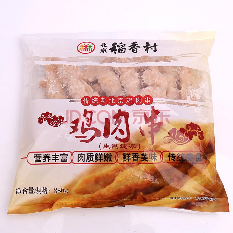 北京稻香村 鸡肉串 380g/袋 冷冻熟食 北京老字号 全程冷链24.9元