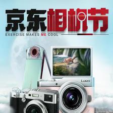 促销活动:京东相机节 京选单品 部分商品每满1000元减100元