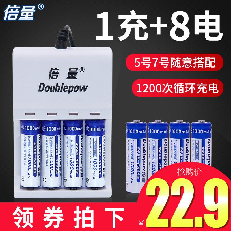 倍量 电池充电器+8节可充电电池套装¥17.9