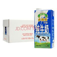 限地区!德国 进口牛奶 多美鲜(SUKI)全脂牛奶1L*12盒69元