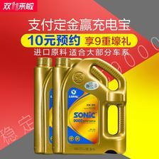 20日0点预售: LOPAL龙蟠 SONIC9000 全合成机油 SN 5W-30 4L *2瓶 159元包邮(定金20