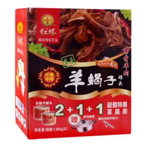 红塔 羊蝎子火锅礼盒3.7kg/箱 羊脊骨1850g*2罐 送28寸不锈钢汤锅+开罐器 *5件 360元(合72元/件)