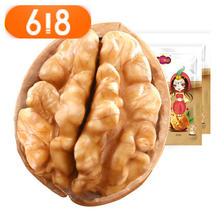 618狂欢:楼兰蜜语薄皮核桃500gx2袋 41.9元(第二份半价)