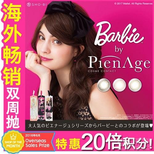 Barbie by PienAge 混血大眼美瞳双周抛 6片装