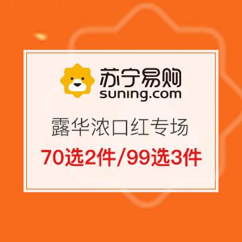 苏宁易购 露华浓口红专场 70元任选2件,99元任选3件