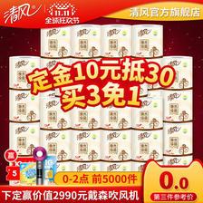 ¥34.9 清风原木纯品卷筒纸 3层160g*27卷