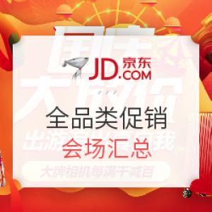 京东 国庆大放价 全品类促销 会场汇总,相机每满1000-100元促销满1000-100