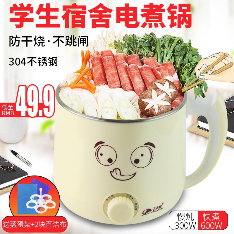 【飞天鼠】双档火力迷你小电锅 券后39.9元
