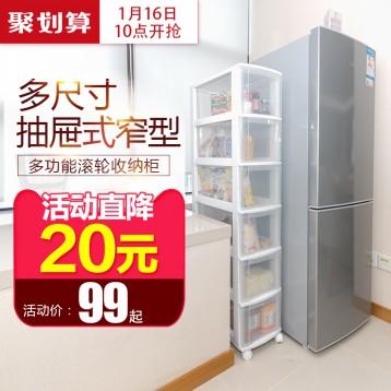 日本进口 爱丽思IRIS 夹缝抽屉式收纳柜 带轮整理柜 2.5折 ¥99