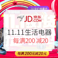 京东 11.11 生活电器 提前抢 每满200减20,3期免息,6期息费5折券每天0点抢