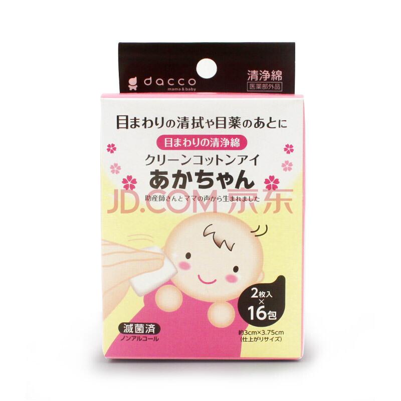 ¥11.11 三洋(Dacco)诞福 眼部用清棉 进口 宝宝用 2片×16包