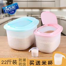 Beihe 贝合 塑料米桶 11斤装 19.9元包邮(需用券)