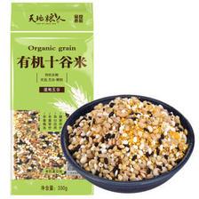 天地粮人 有机 十谷米 330g(小米 黑米 糯米 燕麦 糙米等 杂粮 ) *3件 31.08元