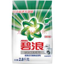 碧浪 机洗超净洗衣粉2.8kg/袋29.9元