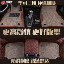 威鹰 LXPJCA-888 全包围双层丝圈汽车脚垫 专车专用可定制  券后168元