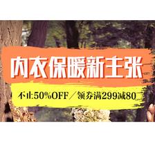 促销活动:京东秋冬内衣促销 领劵满299减80