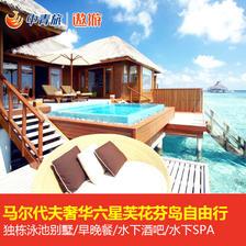 ¥20999 全国-马尔代夫芙花芬岛六星酒店自由行蜜月度假旅游-fei猪