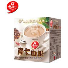 ¥22.5 【国美自营】马来西亚进口老誌行摩卡咖啡固体饮料250g 进口咖啡