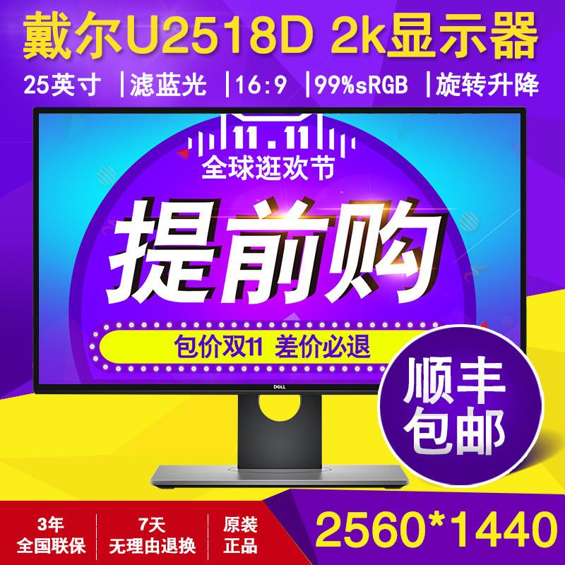 DELL戴尔U2518D/U2518DR 25英寸2K高清滤蓝光护眼液晶电脑显示器¥2148