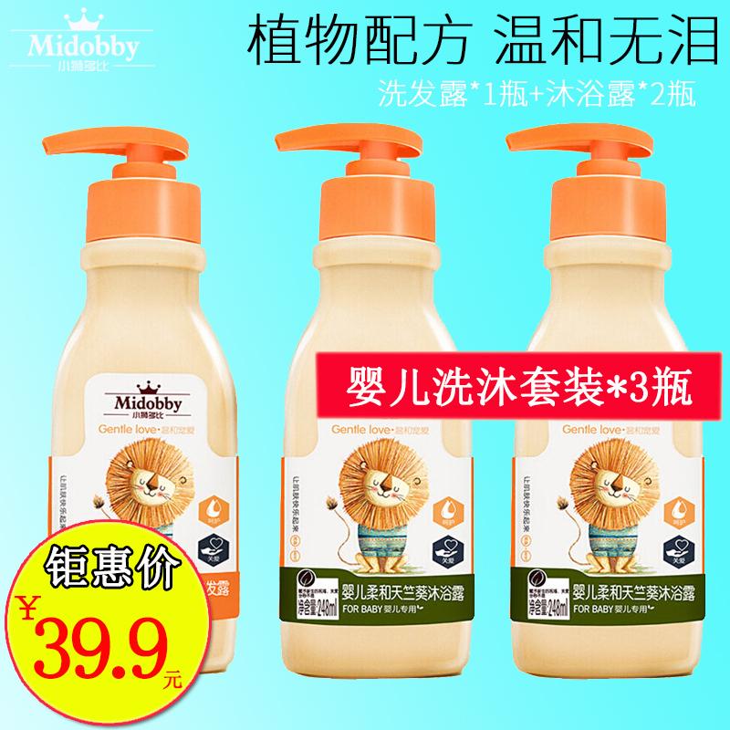 小狮多比 婴儿洗发沐浴露组合 248ml*3瓶装 16.9元包邮(需用券)