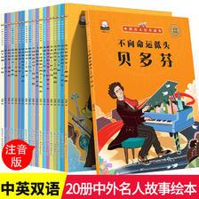 《中外国名人绘本故事》 全套20册 29.8元包邮
