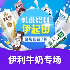 促销活动# 天猫超市 伊利牛奶专场 全场低至7折 乳此给利