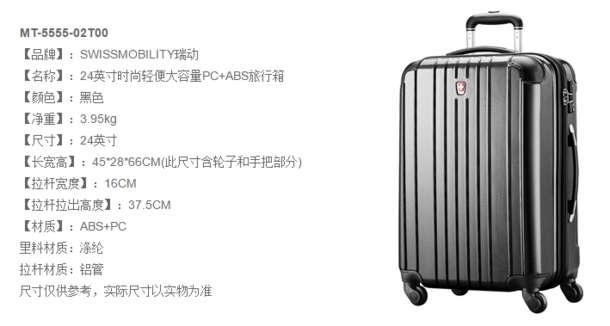 SWISSMOBILITY 瑞动 PC+ABS时尚轻盈 旅行拉杆箱 24寸*2个+爱华仕 双肩包 357元包邮(双重优惠)
