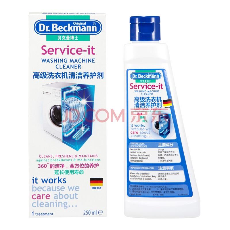 Dr.Beckmann 贝克曼博士 洗衣机槽清洁剂 250ml35.9元