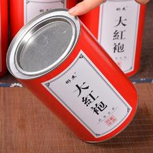 彬杰 碳焙浓香大红袍125g 9.9元包邮(89.9-80)