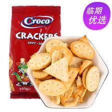当当网商城 罗马尼亚进口 小鳄鱼香酥咸味饼干 100g*3袋19.9元包邮包税 已降30