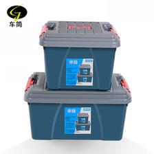 车·简 汽车后备箱 储物箱 30L 19.9元包邮