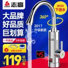包邮(159-60)Chigo/志高 ZG-DSA电热水龙头 天猫好价99元