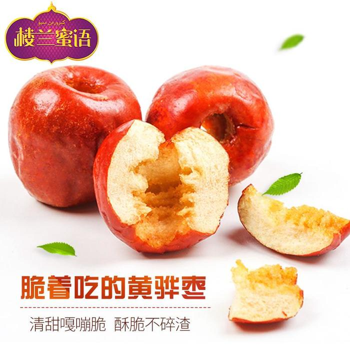 香甜美味!楼兰蜜语脆冬枣35gx5黄骅特产即食大红枣子酥脆干果 抢购价19.9元(第二份半价)