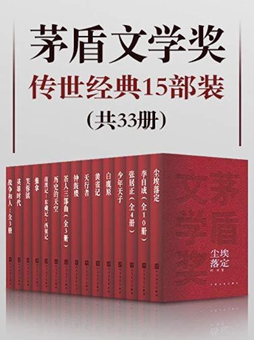 茅盾文学奖传世经典15部装 49.99元