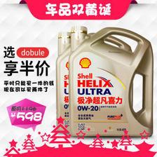 壳牌 壳牌(Shell)润滑油 机油 极净超凡喜力 0W-20 4L*2桶 598元