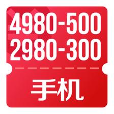 京东优惠券 8点可领手机4980-500、2980-300、1980-200、980-100券