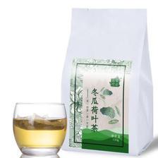 冬瓜荷叶茶 150g/30包 6.9元包邮